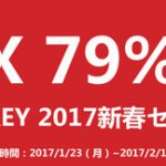 aukey-new-year-sale-2017