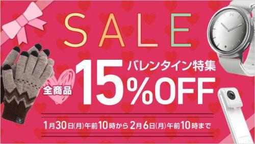 softbank-sale