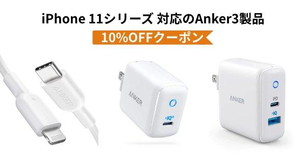 器 アイフォン 11 充電