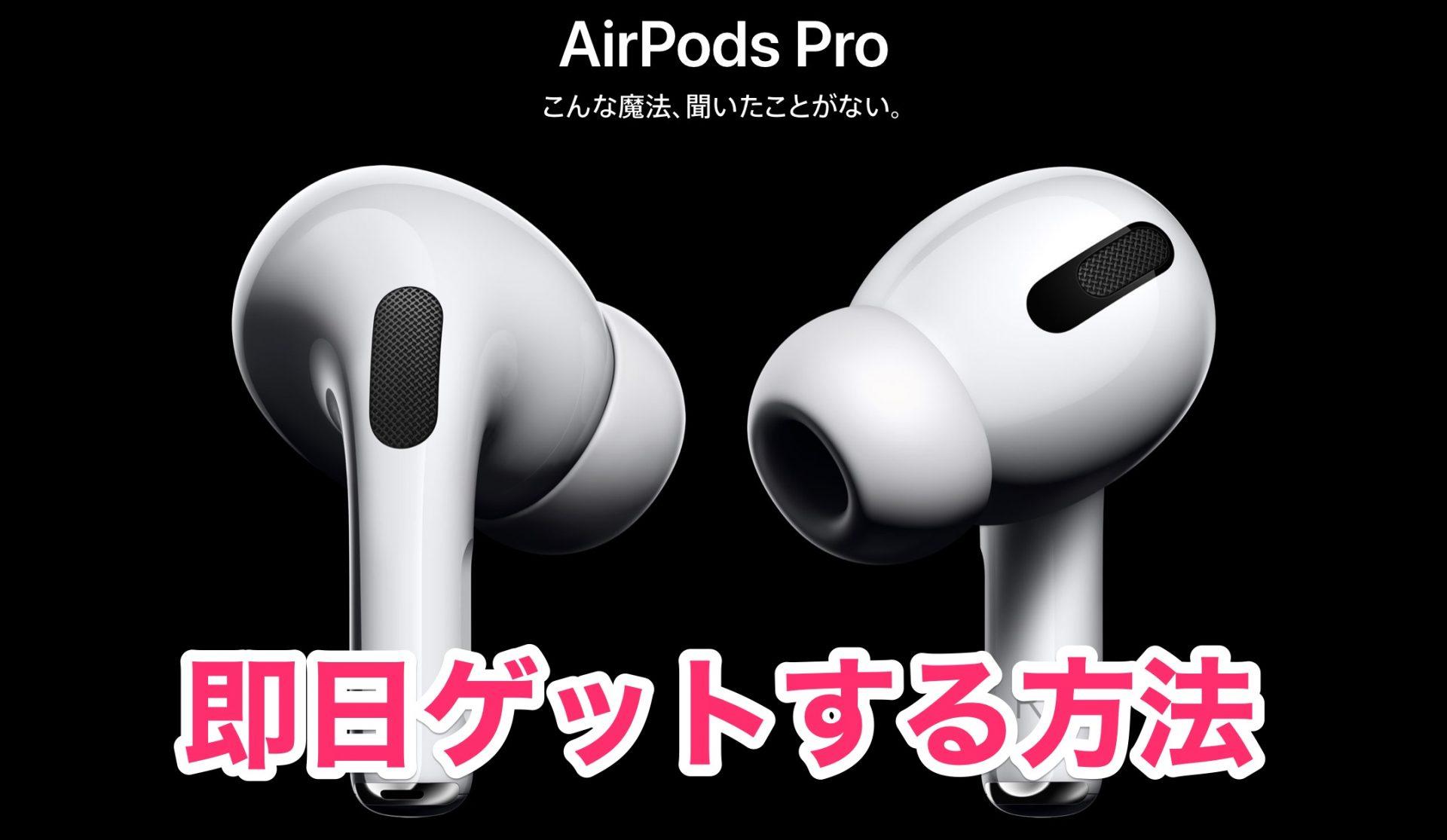 airpods pro 在庫
