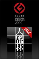 スクリーンショット(2009-10-31 4.17.35).png