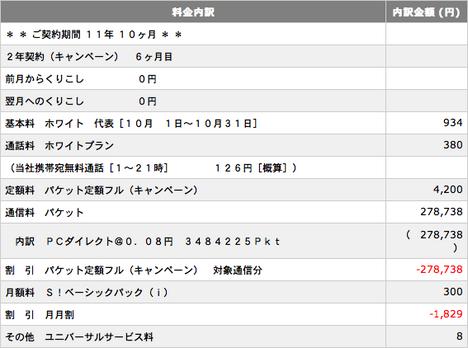 スクリーンショット(2009-11-11 20.07.48).png