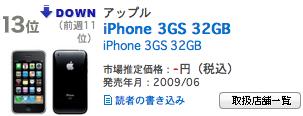 スクリーンショット(2009-12-02 19.23.49).png