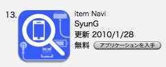 スクリーンショット(2010-01-29 23.36.25).png