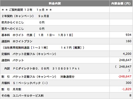 スクリーンショット(2010-02-10 21.51.04).png