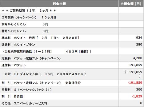 スクリーンショット(2010-03-11 22.48.47).png