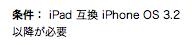 スクリーンショット(2010-04-02 7.42.02).png