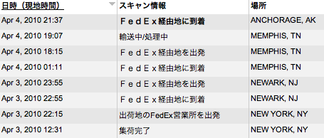 スクリーンショット(2010-04-05 21.06.15).png