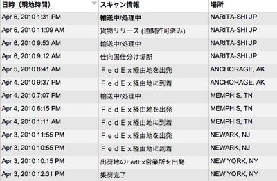 スクリーンショット(2010-04-06 20.52.15).png