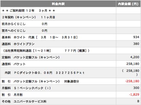 スクリーンショット(2010-04-12 0.50.32).png