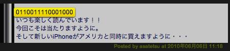 スクリーンショット(2010-06-09 21.43.08).png