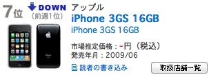 スクリーンショット(2010-06-16 21.03.03).png
