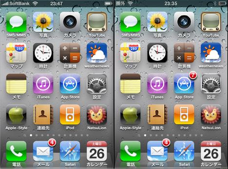 スクリーンショット(2010-06-27 0.11.56).png