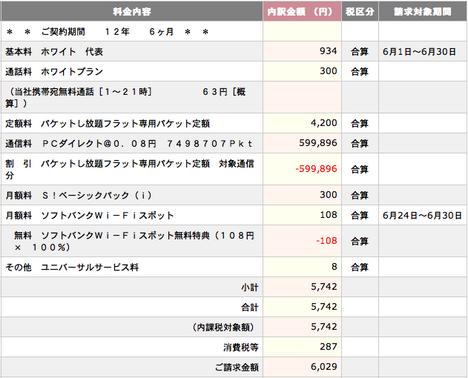 スクリーンショット(2010-07-14 22.12.28).png