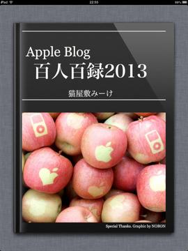 Apple-Blog-100nin-100roku-2013-top.jpg
