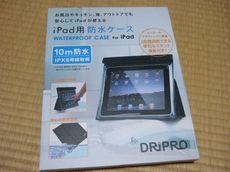 Dripro_ipad_01.jpg