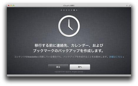 スクリーンショット 2011-10-15 22.32.04.jpg