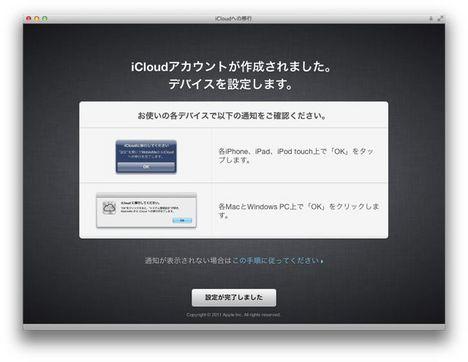 スクリーンショット 2011-10-15 22.36.27.jpg