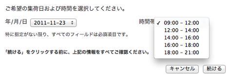 スクリーンショット 2011-11-17 0.15.05.png