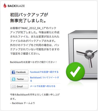 スクリーンショット 2012-07-10 23.34.47.png