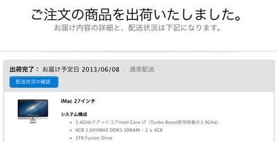 スクリーンショット 2013-06-06 23.48.56.png