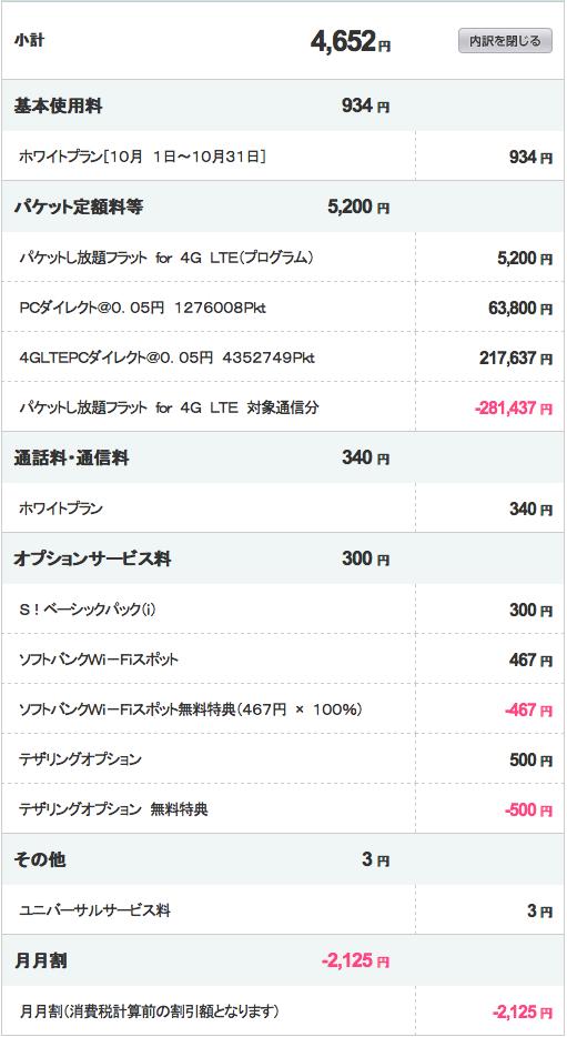スクリーンショット 2013-11-10 21.52.04.png