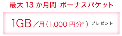 スクリーンショット 2014-09-11 午後11.27.42.png