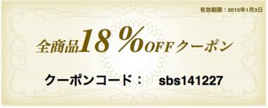 スクリーンショット 2014-12-28 午後4.46.19.png