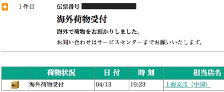 スクリーンショット 2015-04-14 午後10.04.34.png