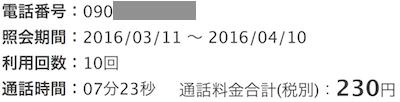 スクリーンショット 2016-04-03 20.25.13.png