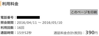 スクリーンショット 2016-06-05 1.20.04.png