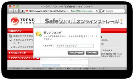 スクリーンショット(2010-12-18 1.59.09).png