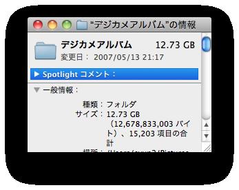 スクリーンショット(2010-12-18 2.00.32).png