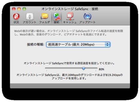 スクリーンショット(2010-12-18 2.04.48).png