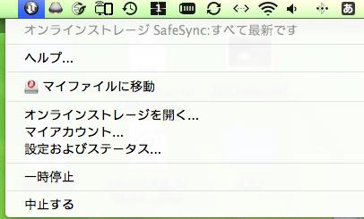 スクリーンショット(2010-12-19 15.37.15).png