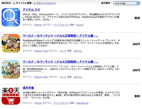 スクリーンショット(2011-03-09 22.19.11).png