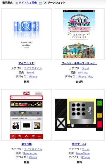 スクリーンショット(2011-03-09 22.19.37).png