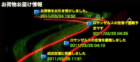スクリーンショット(2011-03-26 22.50.17).png