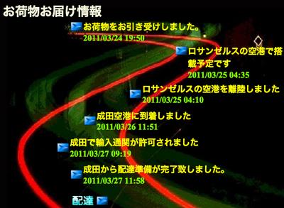 スクリーンショット(2011-03-28 1.21.21).png