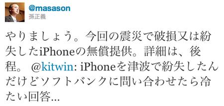 スクリーンショット(2011-03-30 9.52.33).png