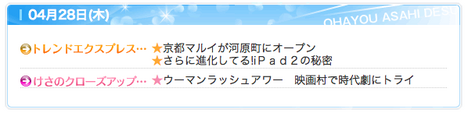 スクリーンショット(2011-04-25 22.07.51).png