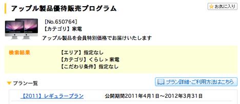 スクリーンショット(2011-06-02 23.14.13).png