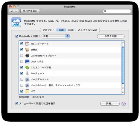 スクリーンショット(2011-06-25 23.34.01).png