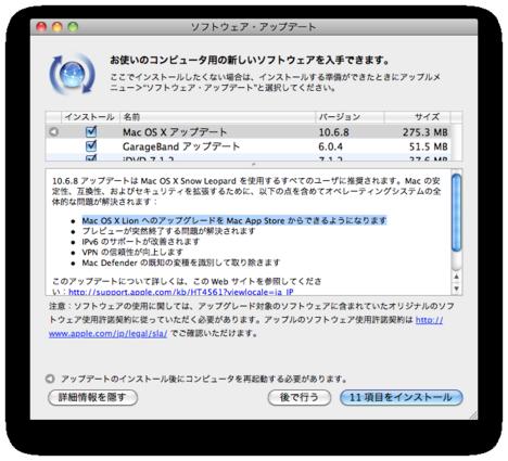 スクリーンショット(2011-07-12 22.25.54).png