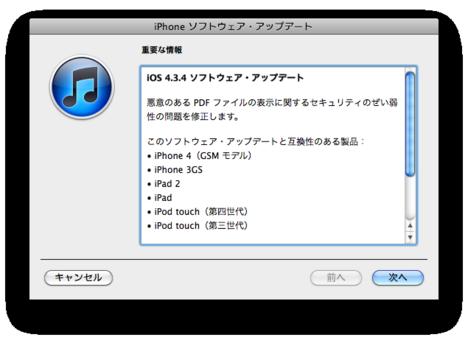 スクリーンショット(2011-07-16 23.02.42).png