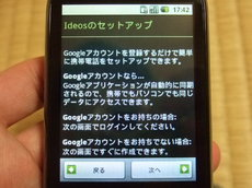 IDEOS3_7.JPG
