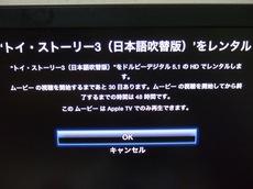 appletvmovie_29.jpg