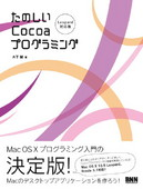 book-EnjoyCocoa02.jpg