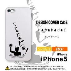 c1594-iphone5-1.jpg