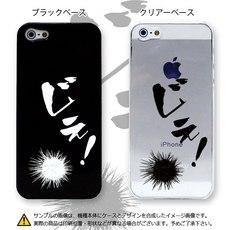 c1595-iphone5_2.jpg